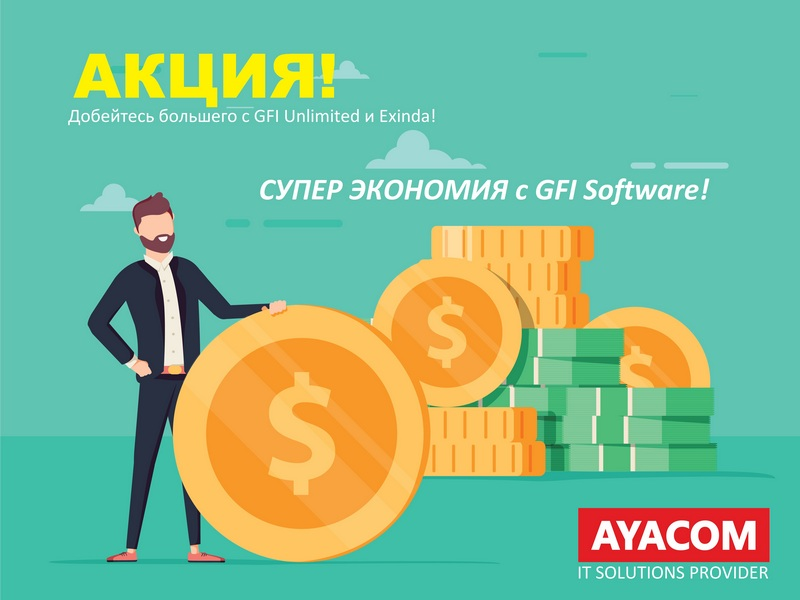 СУПЕР ЭКОНОМИЯ с GFI Software!